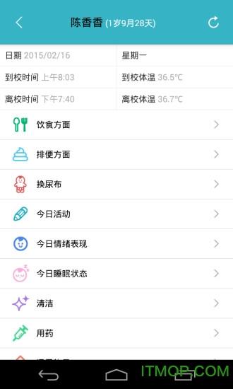 爱托付老师版(itfoo T) v8.4.0 安卓版4