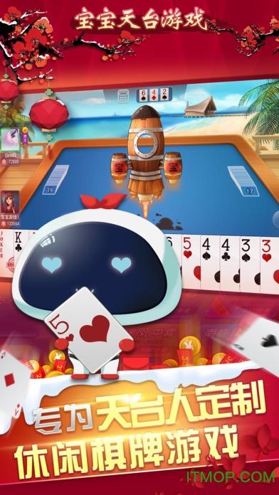 宝宝天台游戏 v1702131500 安卓版 0