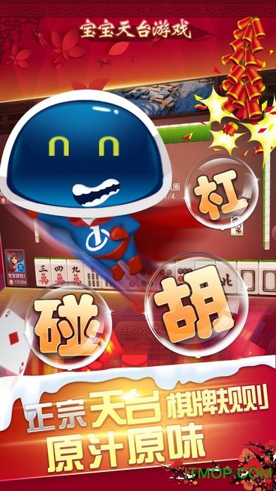 宝宝天台游戏 v1702131500 安卓版 1