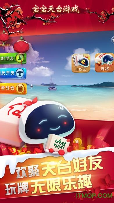 宝宝天台游戏 v1702131500 安卓版 3