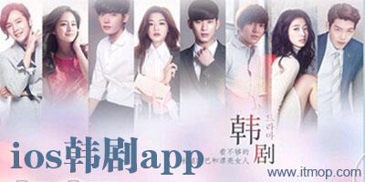 苹果手机看韩剧哪个软件好?ios韩剧app排行榜_ios韩剧app下载