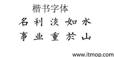 楷书字体有哪些_楷书字体大全_楷书字体下载