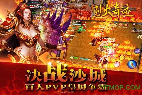 烈火奇�E3D v0.7.59 安卓版 3