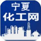 宁夏银川化工网手机客户端