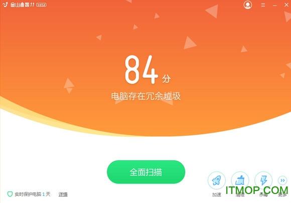 金山毒霸10 vSP10.3 简体中文官方安装版 0