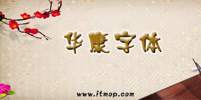 �A康字�w