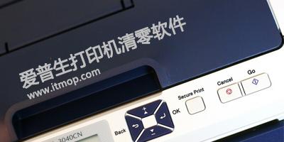 爱普生打印机清零软件