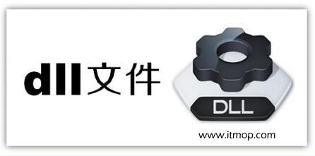 dll下载_dll文件下载_系统dll文件大全