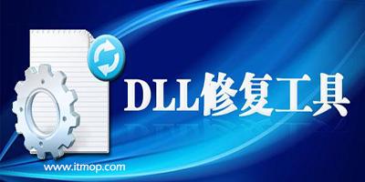 dll修复工具哪个好用?dll一键修复工具下载_dll修复工具win7/10 64位/32位