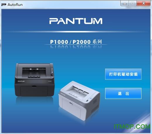 奔图p1000打印机驱动 龙8国际娱乐long8.cc 0