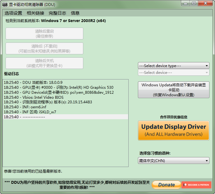 ddu显卡驱动卸载工具(Display Driver Uninstaller) v18.0.0.9 中文版 0