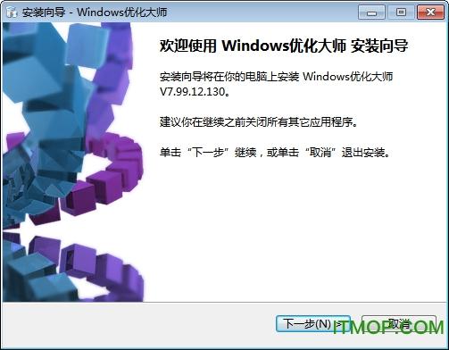windows��化大��2018最新版 v7.99 官方安�b版 0