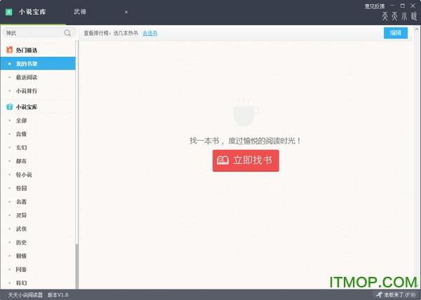 天天小说电脑版 v1.2.0.1 官方最新版 0