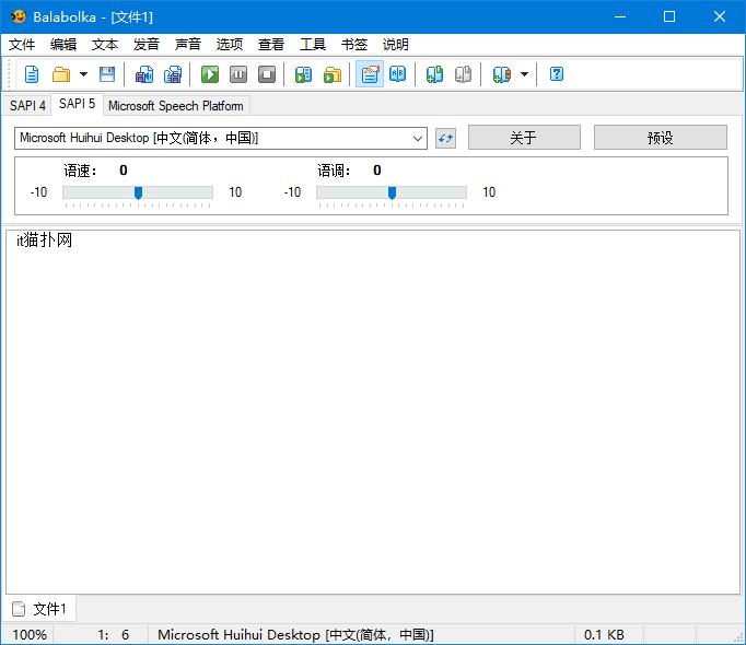 Balabolka(语音阅读器) v2.15.0.715 免费版 0