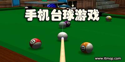 手机台球游戏