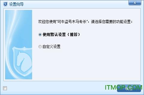 可牛盗号木马专杀工具 v1.5 中文绿色版 0