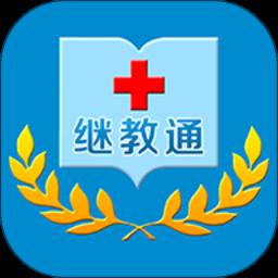 贵州省继教通app