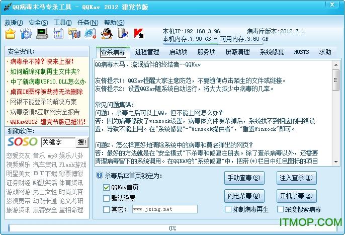 qq病毒木�R��⒐ぞ�(QQKav) v2012 建�h�版 0
