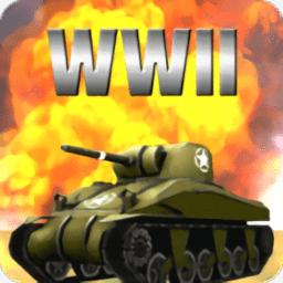 ww2二战战争模拟器