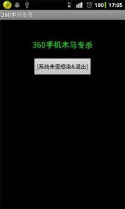 360手机木马专杀工具(S60 V3/V5) v2.0.0 官方版0