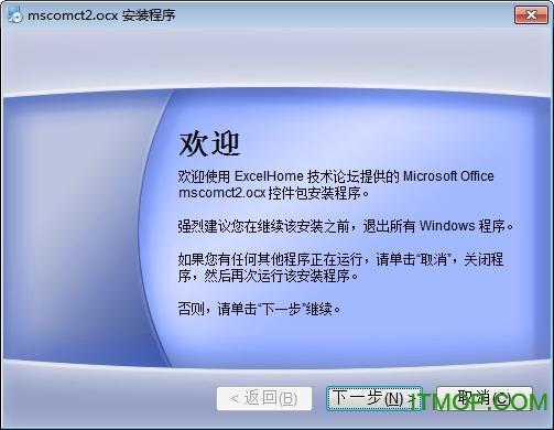 mscomct2.ocx控件包(32位/64位 Office窗体控件) 免费版 0