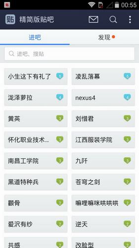 百度贴吧精简版客户端 v8.0.4 安卓版 2