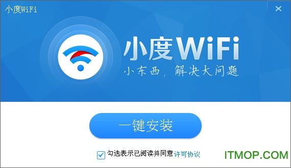 百度糯米wifi驱动官方