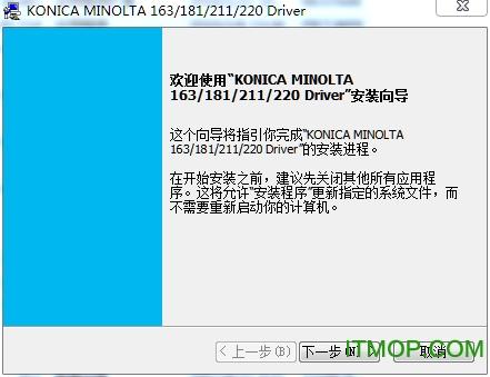 柯尼卡美能达163v扫描驱动 官方版 0