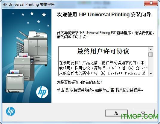 hp惠普通用打印机ps驱动 v6.8.0.24296 官方版 0