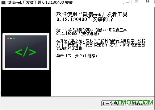 微信web�_�l者工具 v1.02.1911180 官方版(32位/64位) 0
