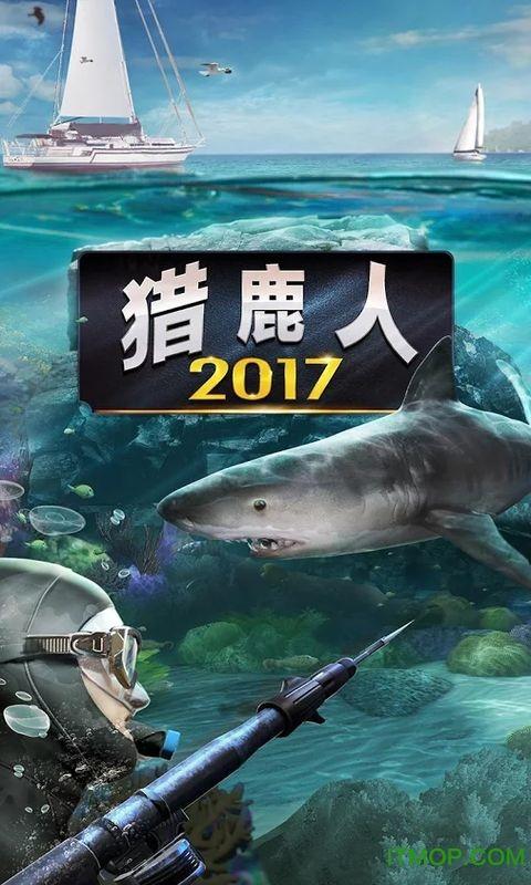 猎鹿人2017中文版 v5.0.1 安卓最新免费版 1