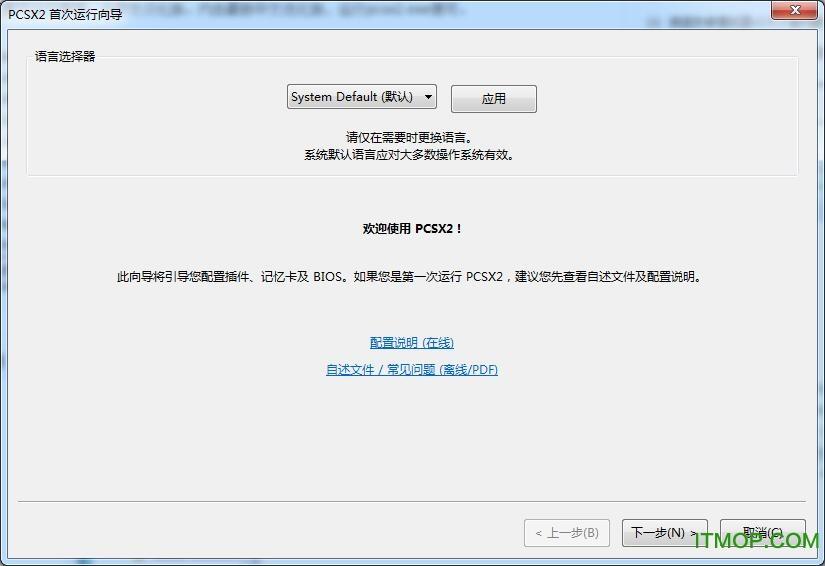 pcsx2 1.5汉化版 v1.5.0 简体中文最新版0