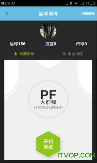李宁智能篮球手机软件 v1.0.9 最新安卓版 1