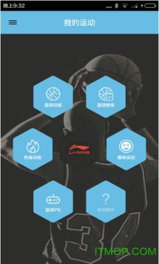 李宁智能篮球手机软件 v1.0.9 最新安卓版 0
