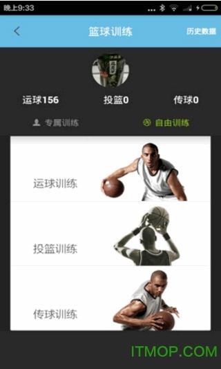 李宁智能篮球免费版