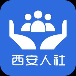 西安人社通手机版