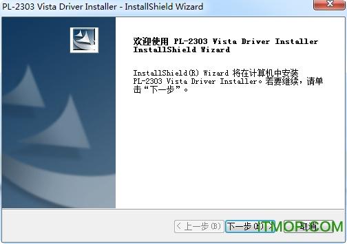 万华对讲机写频线PL2303专用驱动程序 安装版 0