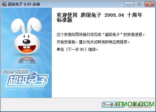 超级兔子魔法设置软件 v8.99 10周年纪念版 0