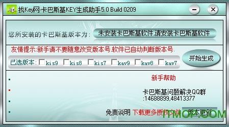 卡巴斯基Key生成助手2019 v5.0 Build 0209 最新版 0