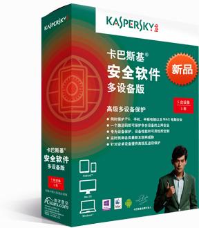 卡巴斯基全方位安全软件多设备版