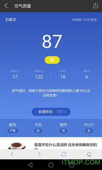 诸葛天气 v8.15.2.2 安卓版2