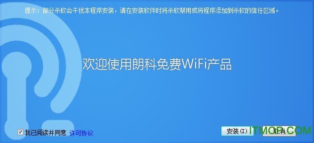 朗科i365免费WiFi软件 v1.0 官方最新版 0