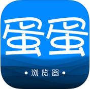 蛋蛋浏览器app