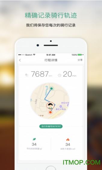 骑行乐单车手机版 v2.1.4 最新安卓版1
