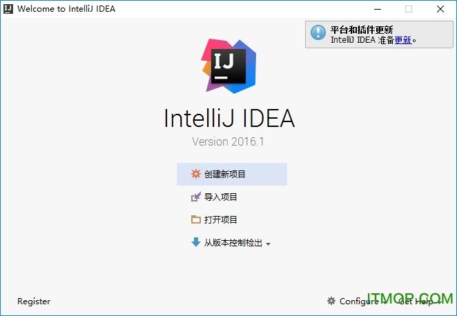 intellij idea 2016 v2016.1 汉化破解版 0