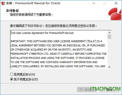 Navicat for Oracle v12.0.29 中文版 0