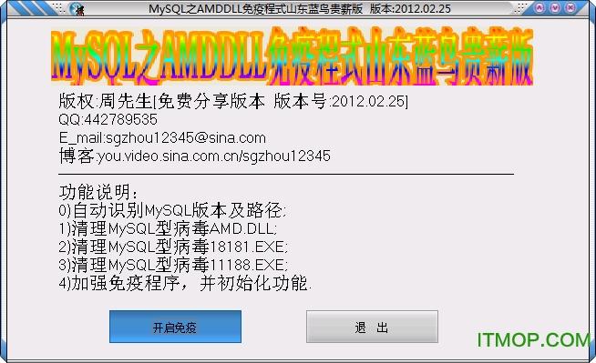 MySQL病毒专杀工具 Amddll加强版 0