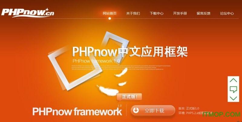 PHPnow PHP 环境套件包 v1.5.6 简体中文版 0