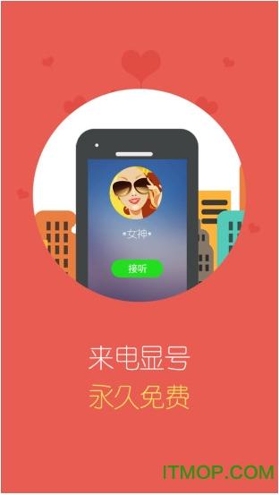 聚元通讯ios版 v3.0 iPhone版 0