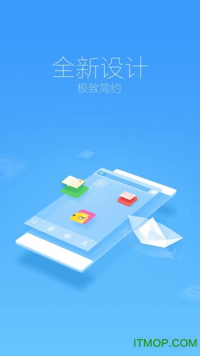 360安全浏览器iphone版